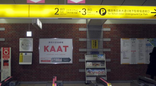 みなとみらい線日本大通り駅から細江弁護士道順2-1