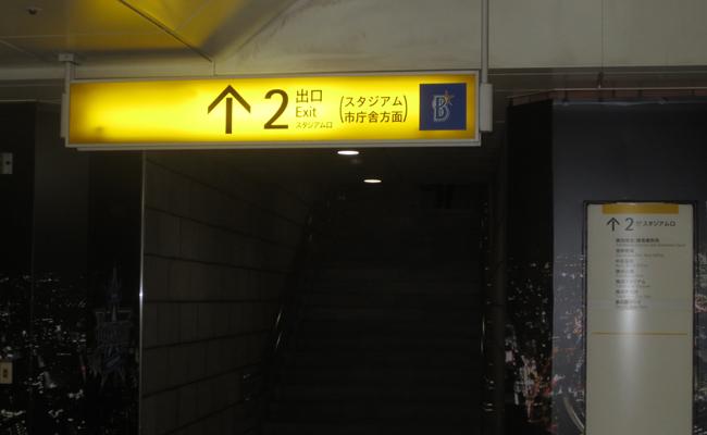 みなとみらい線日本大通り駅から細江弁護士道順2-2