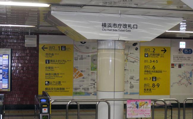 地下鉄関内駅から細江弁護士道順1